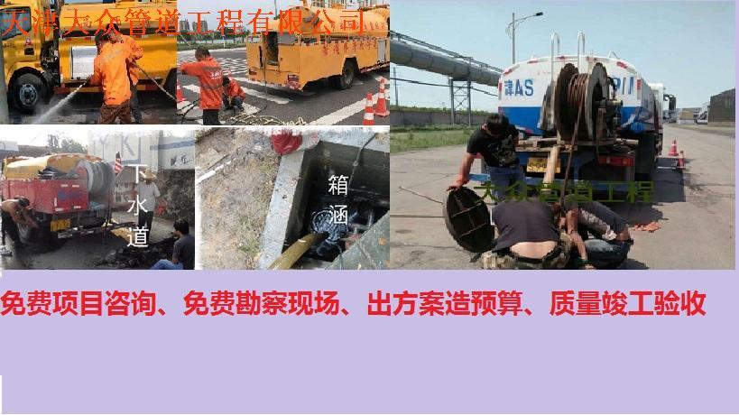 天津污水管道清淤