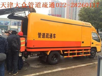 天津公司及居民小区管道清淤