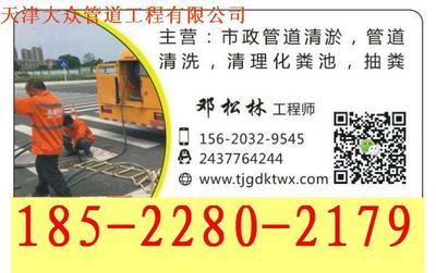 天津排水管道清淤