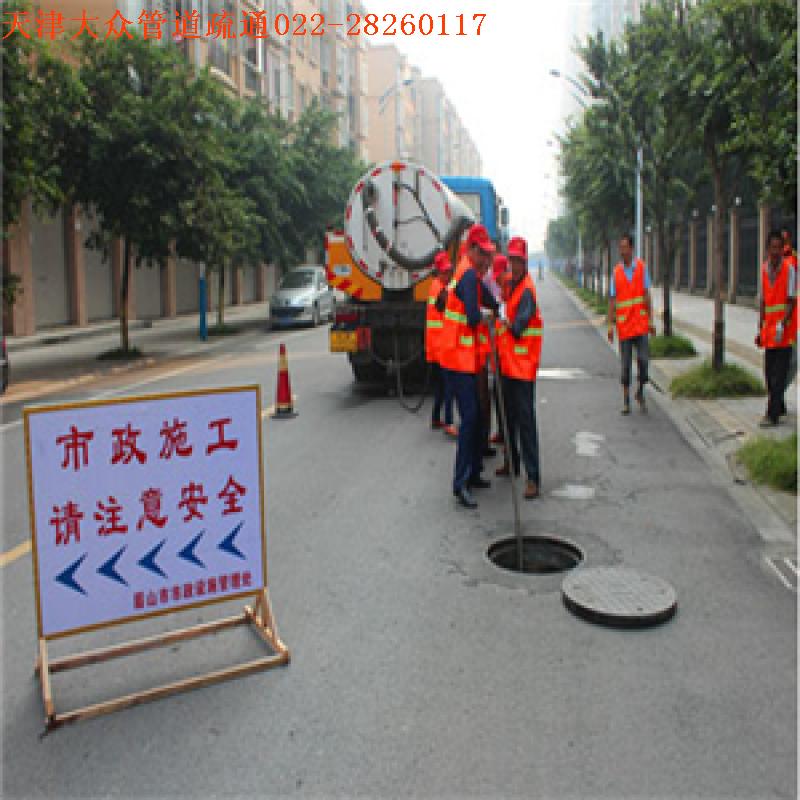 天津市西青区中北镇大型下水管道清淤